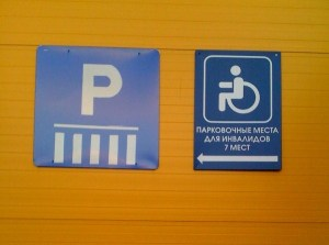Parking for the Handicapped, Petrozavodsk, Russia. photo credit: Renald Renks