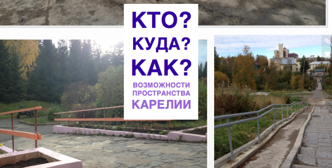 "A screen shot of the website ""Who? Where? How?: ability in the built environment of Karelia"""
