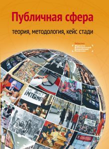 Russian Public Sphere book cover