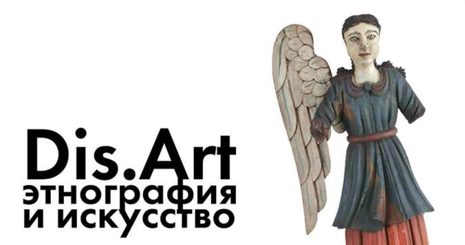 "An image from an event poster reads ""Dis.Art"" in English, followed by the phrase ""ethnography and the arts"" in Russian in black text on a white background. A photo graph of a an old painted carved wooden angel with one wing broken off is on the right hand side, on the same white background."